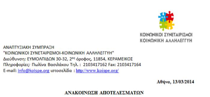 header__topsa_koinonikoi_sineterismoi
